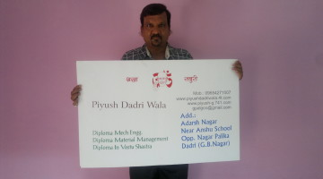 Piyush_Dadriwala_visiting_card_worldrecordsindia