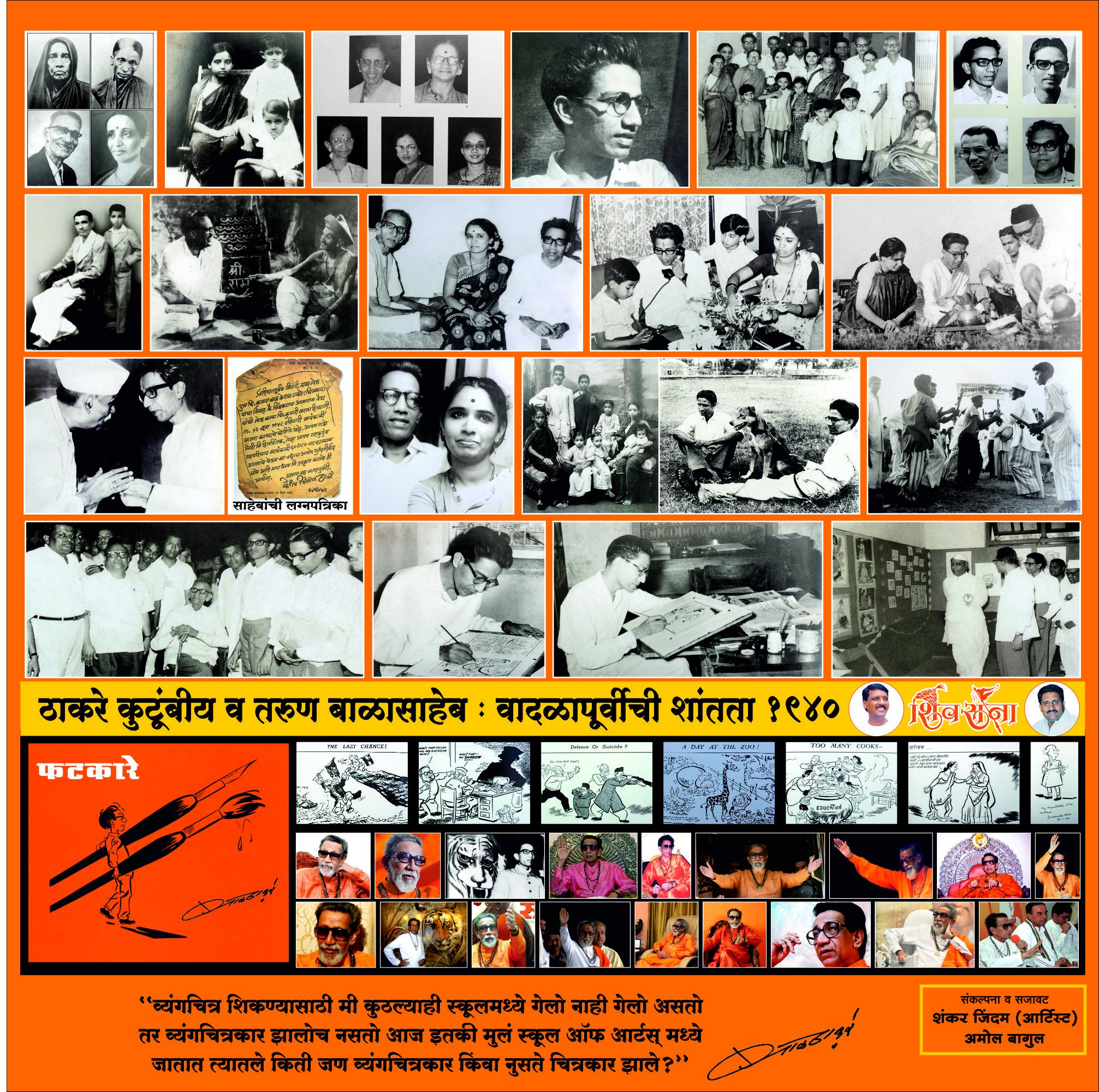 balasaheb_thakare_exclusive_photos_biography_records