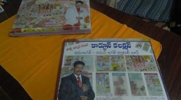 Dr_Anaparthi_Ramamohanarao_cartoon_world_record