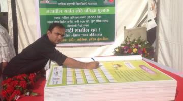 amol_kasliwal_clean_India_Nashik_oath_world_record