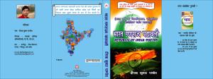Republic_of_India_Poetry_Deepak_pandey