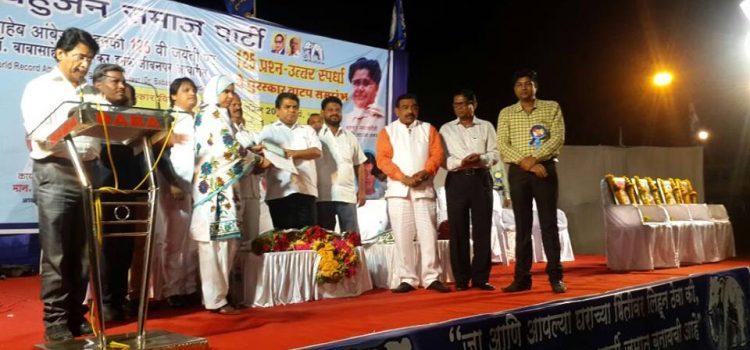 bahujan_samaj_party_nagpur_world_record