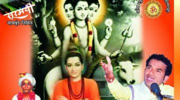 Dyaneshwar_Waghmare_shri_gurucharitra