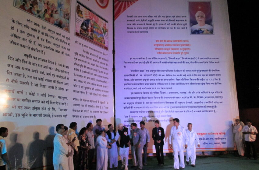 World's Largest Book