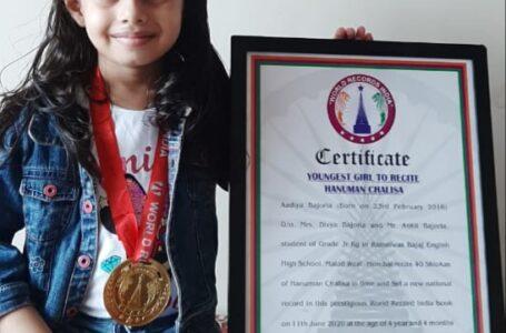 YOUNGEST GIRL TO RECITE HANUMAN CHALISA