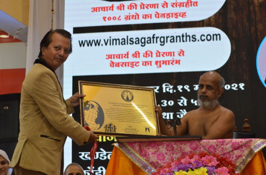 MAXIMUM JAINISM BOOKS COLLECTION IN DIGITAL FORMAT IN A SINGLE DAY